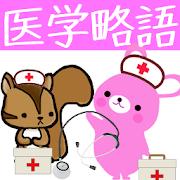 看護師、介護士のための用語集 りすさんシリーズをダウンロード